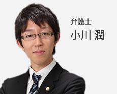 弁護士 小川潤